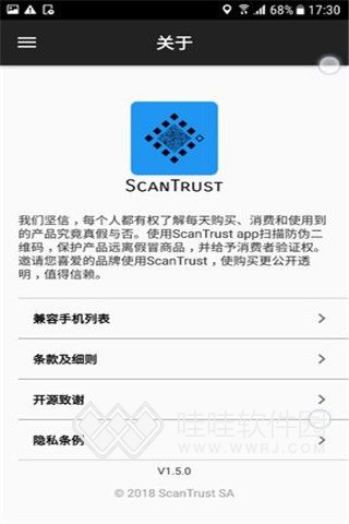 ScanTrust iOS版