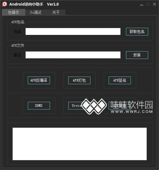 Android逆向小助手