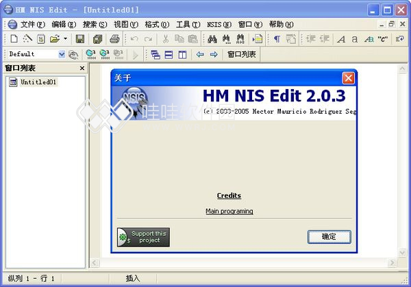 HM NIS edit电脑版