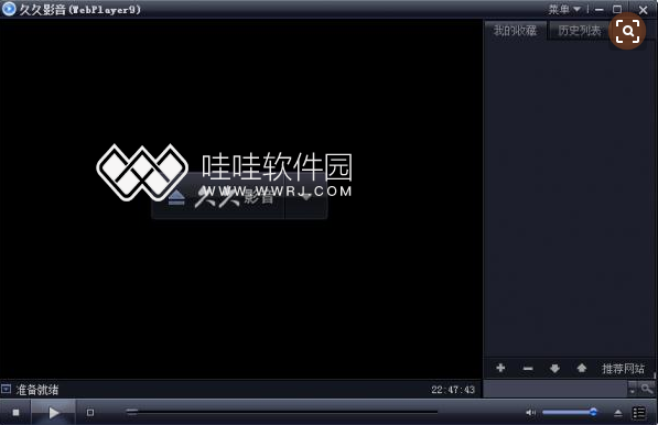 久久影音播放器(WebPlayer9) 免费版