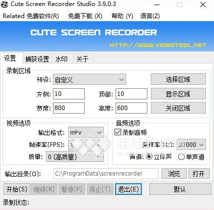 Cute Screen Recorder Studio