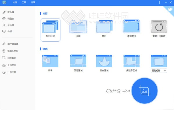 Apowersoft Screen Capture Pro电脑版
